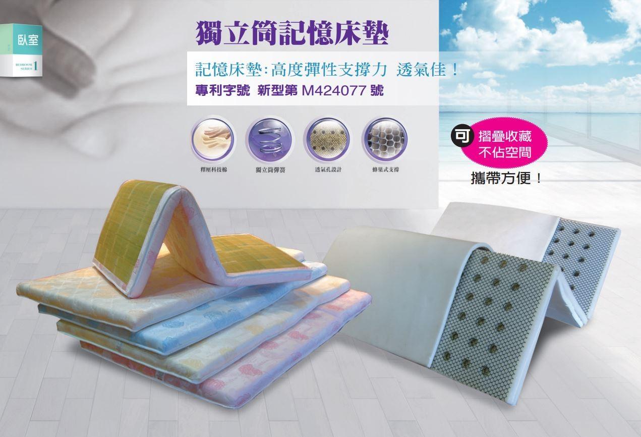 3.5尺獨立筒記憶床墊(5CM厚度)