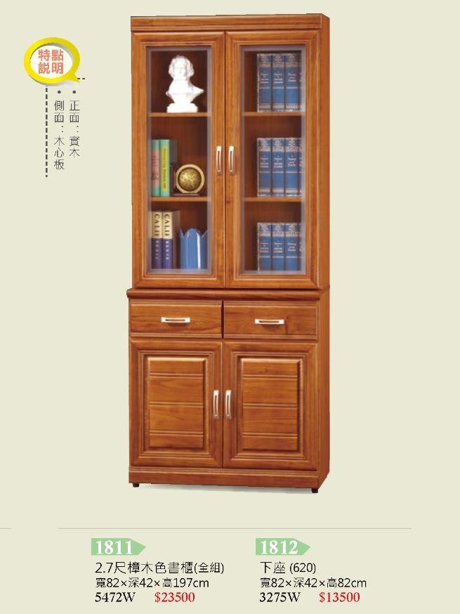 2.7尺樟木色書櫃(全組)