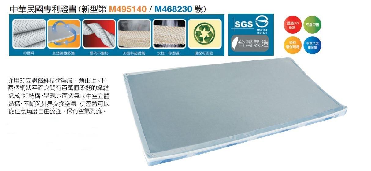 5尺3D透氣床墊