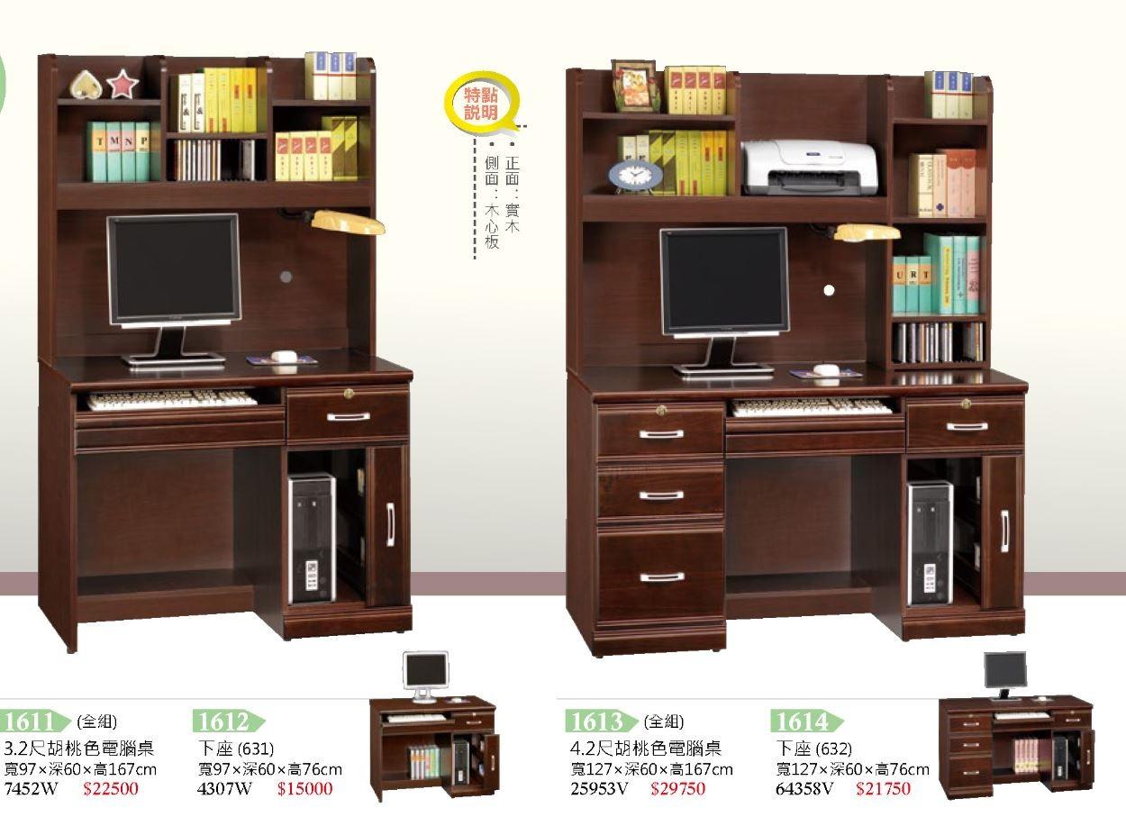 4.2尺胡桃色電腦桌(全組)