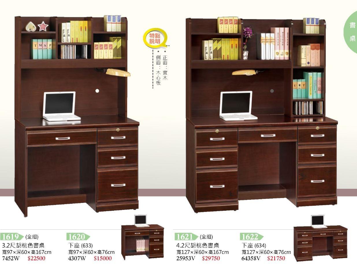 3.2尺胡桃色書桌(全組)
