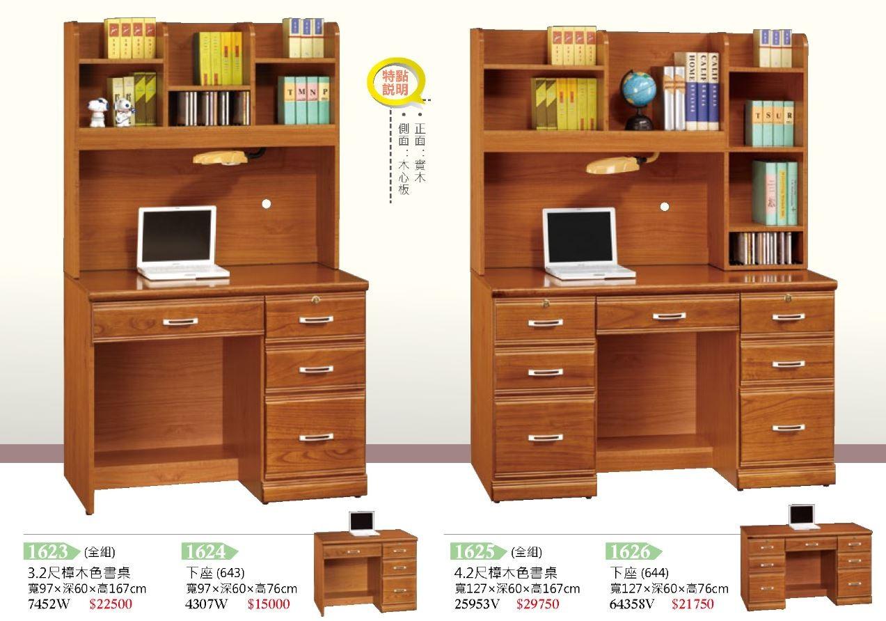 4.2尺樟木色書桌(下座)(644)