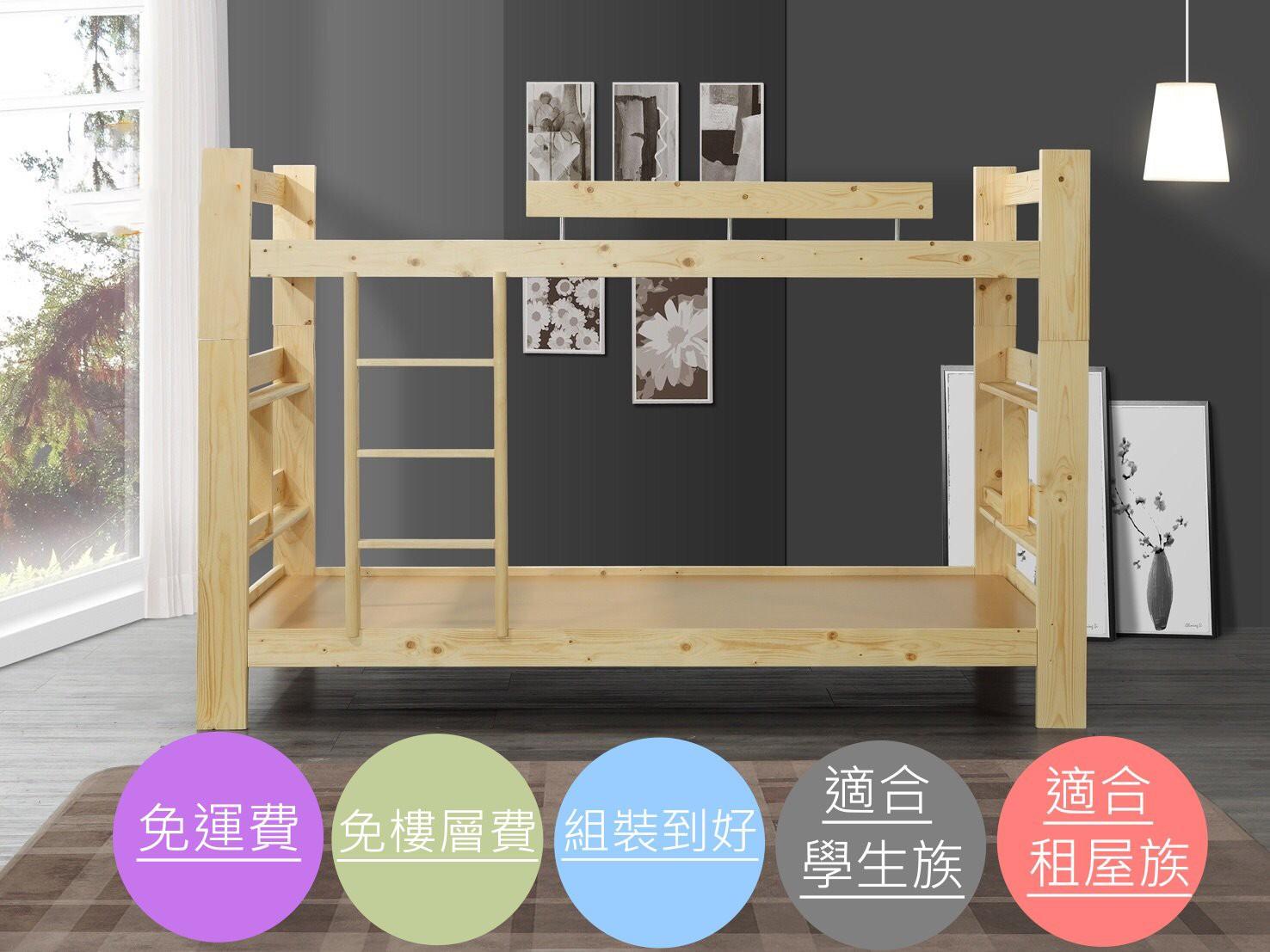 3.5尺白松木雙層床