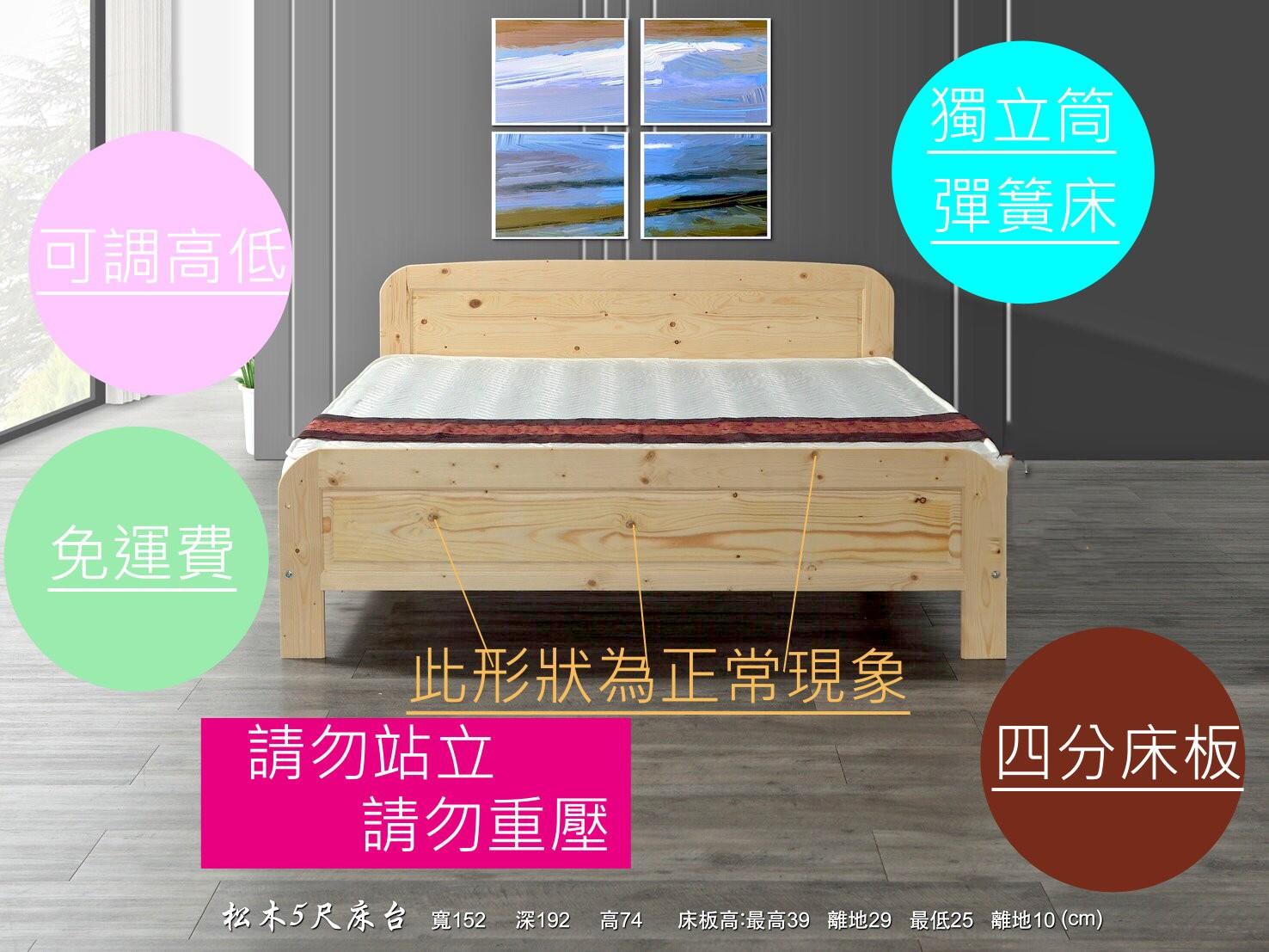 5尺白松木涼板床(含獨立筒彈簧床)