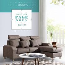 Page 佩吉 強韌耐磨高科技皮L型沙發