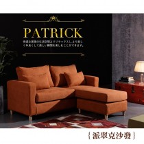 PATRICK 派翠克L型沙發(橘色)(黃色)