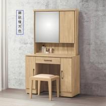 鋼刷橡木3尺鏡台(165)(含椅)(共兩色)