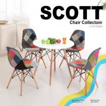 Scott 史考特 休閒桌(不含椅子)