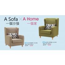 505淺咖(綠)單人布沙發