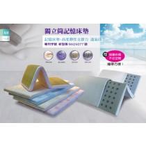 5尺獨立筒記憶床墊(5CM厚度)