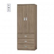 2161型2.5X7尺衣櫥/衣櫃(共四色)