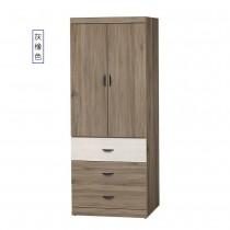 2094型2.7X7尺衣櫥/衣櫃(共兩色)